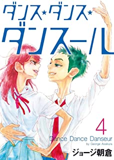 ダンス・ダンス・ダンスール (4) (ビッグコミックス)