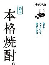 表紙: 読本 本格焼酎 | プレジデント社