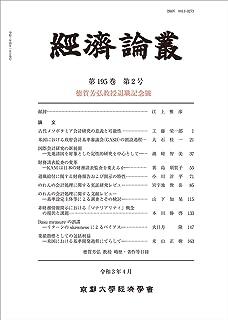 経済論叢 第195巻 第2号: 徳賀芳弘教授退職記念號