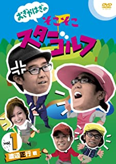 おぎやはぎのそこそこスターゴルフ Vol.1 渡辺正行 戦 [DVD]