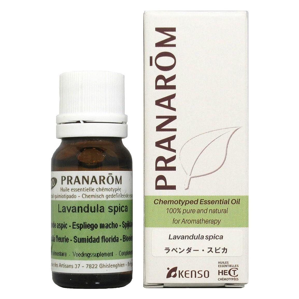 グリーンバック細心の謝るプラナロム ラベンダースピカ 10ml (PRANAROM ケモタイプ精油)