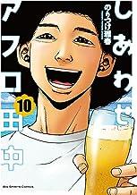表紙: しあわせアフロ田中(10) (ビッグコミックス) | のりつけ雅春