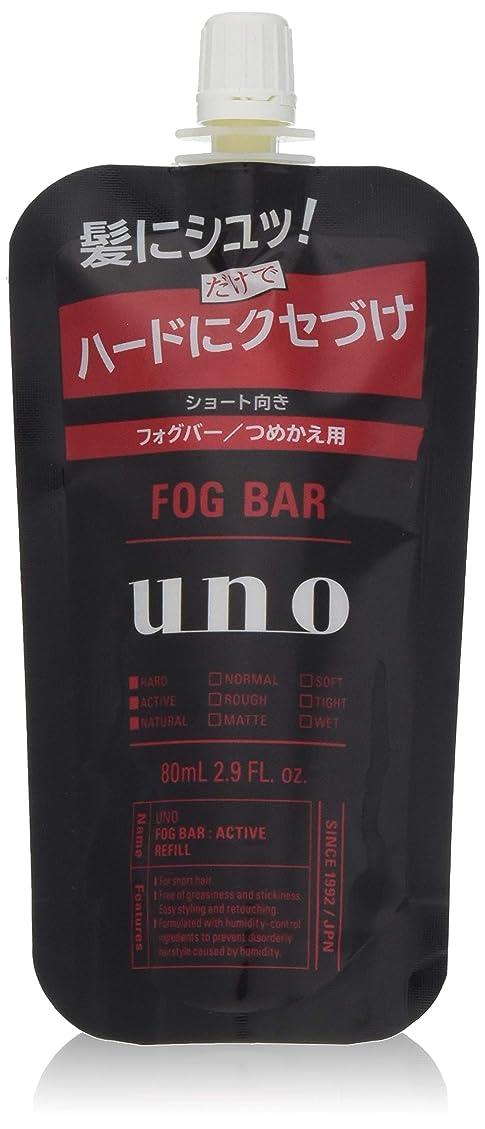セーブゆでる珍味uno(ウーノ) ウーノ フォグバー (がっちりアクティブ) 詰め替え用 ミストワックス 80ml