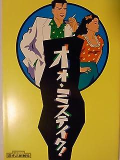 舞台パンフレット オオ・ミステイク 昭和59年オンシアター自由劇場博品館劇場公演 吉田日出子 小日向文世 余貴美子 串田和美