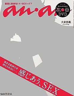 an・an (アン・アン) 2011年 9/7号 [雑誌]