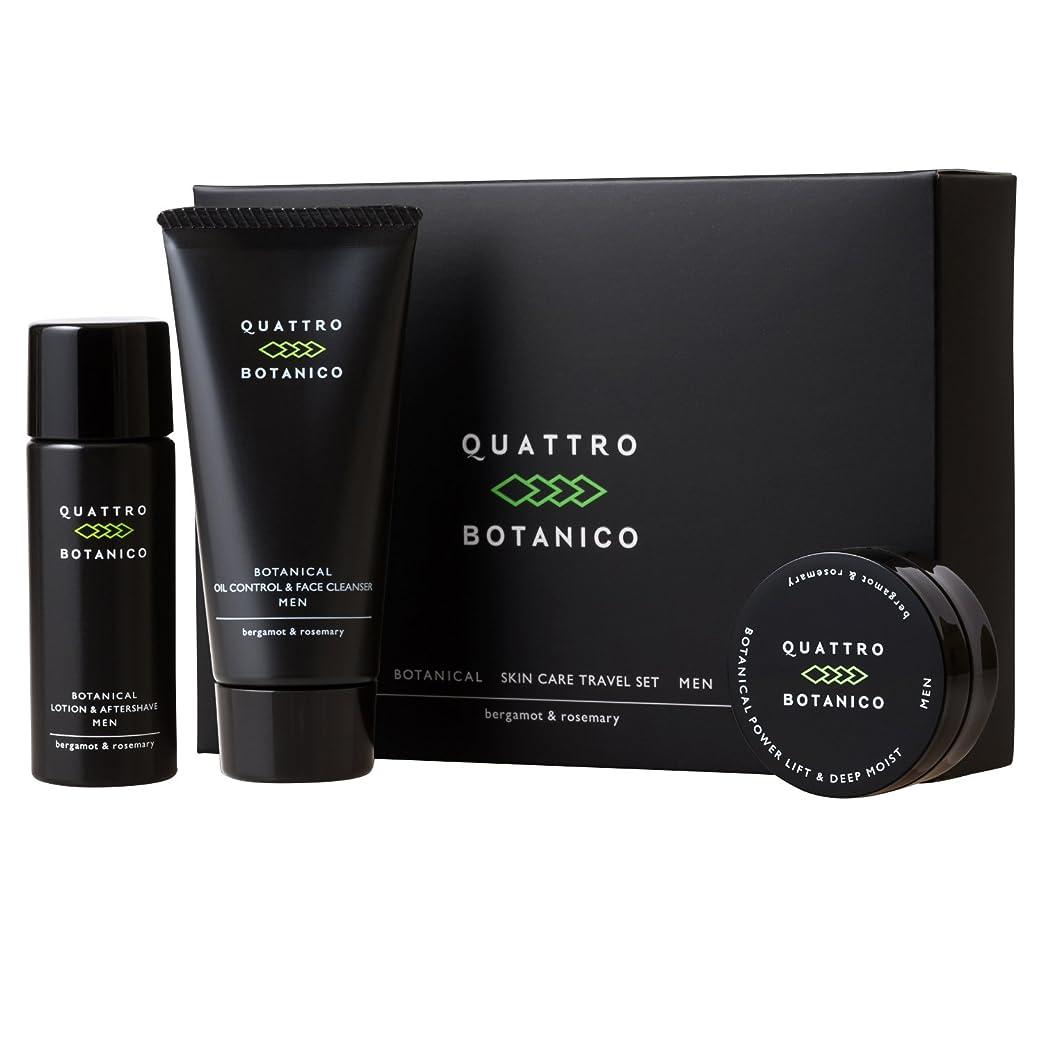 を通してご覧ください護衛クワトロボタニコ (QUATTRO BOTANICO) 【 メンズ 化粧品 】 ボタニカル スキンケア トラベル セット (洗顔 化粧水 クリーム) 男性用 2週間分 保湿
