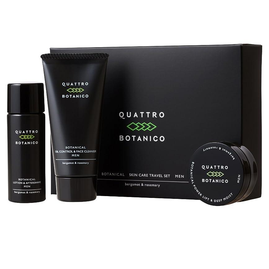 エネルギー然とした作り上げるクワトロボタニコ (QUATTRO BOTANICO) 【 メンズ 化粧品 】 ボタニカル スキンケア トラベル セット (洗顔 化粧水 クリーム) 男性用 2週間分 保湿
