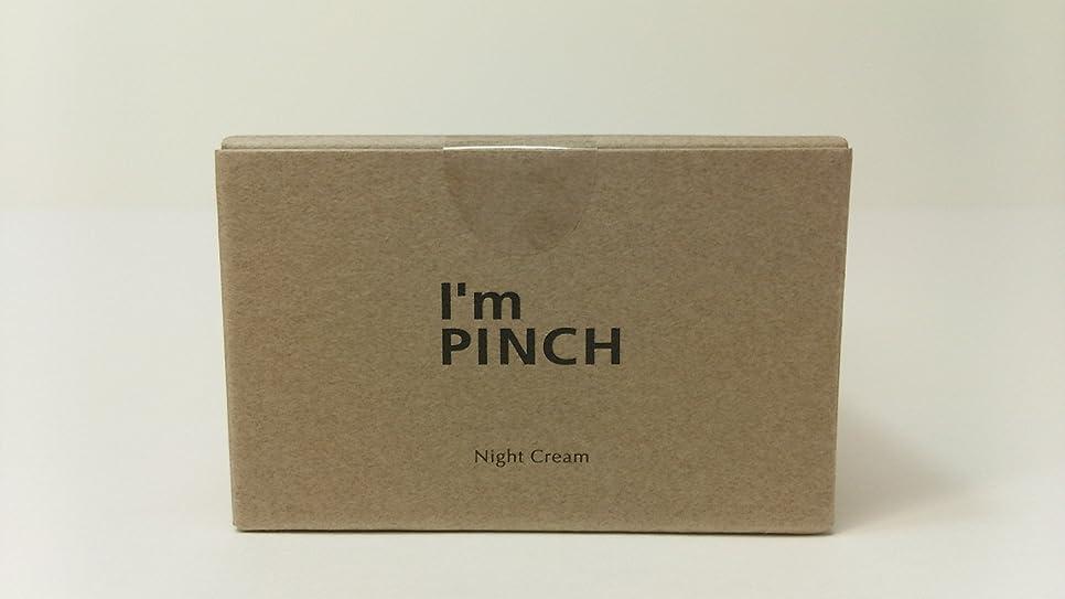 ジムいっぱい強化するI'm pinch アイムピンチ ナイトクリーム (夜用クリーム) 30g
