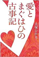 愛とまぐはひの古事記 (ちくま文庫)