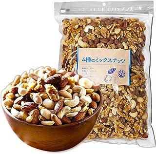 アイリスプラザ 食塩無添加 4種ミックスナッツ 850g (アーモンド カシューナッツ くるみ マカダミアナッツ)