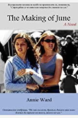 The Making Of June: A Novel Kindle Edition