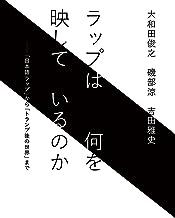 表紙: ラップは何を映しているのか ――「日本語ラップ」から「トランプ後の世界」まで (毎日新聞出版) | 大和田 俊之