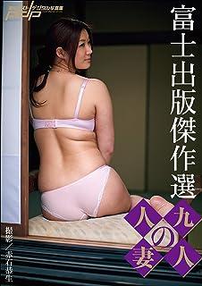 富士出版傑作選 九人の人妻 週刊ポストデジタル写真集