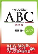 表紙: イタリア語のABC[改訂版] | 長神悟