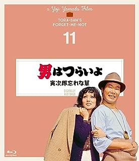 男はつらいよ 寅次郎忘れな草〈シリーズ第11作〉 4Kデジタル修復版 [Blu-ray]