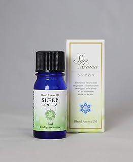 シンアロマ SLEEP(スリープ)5ml ブレンドアロマオイル