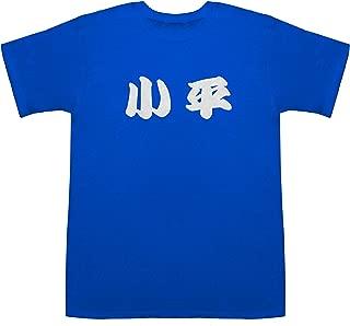小平 こだいら T-shirts