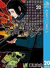 表紙: ワールドトリガー 20 (ジャンプコミックスDIGITAL) | 葦原大介