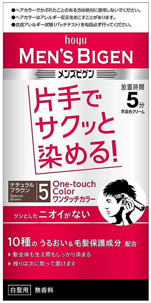 アメリカ下手軽減メンズビゲン ワンタッチカラー 5ナチュラルブラウン×6個