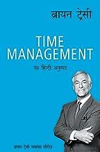 Time Management (Hindi) (Hindi Edition)