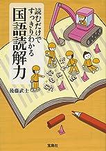 表紙: 読むだけですっきりわかる国語読解力 (宝島SUGOI文庫) | 後藤武士