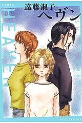 ヘヴン (白泉社文庫) Kindle版