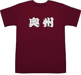 奥州 おうしゅう T-shirts