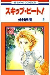 スキップ・ビート! 2 (花とゆめコミックス) Kindle版