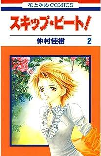 スキップ・ビート! 2 (花とゆめコミックス)