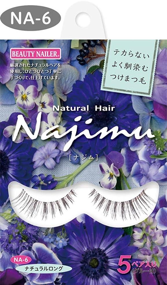 直径活力天気ビューティーネイラー ナチュラルヘア ナジム つけまつ毛 NA-6 ナチュラルロング