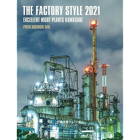 【卓上版】2021年 工場夜景カレンダー『THE FACTORY STYLE 2021 -EXCELLENT NIGHT PLANTS KAWASAKI-』