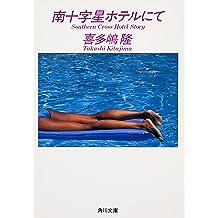 南十字星ホテルにて 「南十字星ホテルにて」シリーズ (角川文庫)