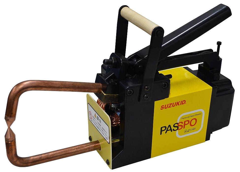 背景負担配管工スズキッド(SUZUKID) 100V専用スポット溶接機 パスポ PSP-15