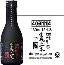白瀧酒造 宣機の一本 純米大吟醸 180ml×12本
