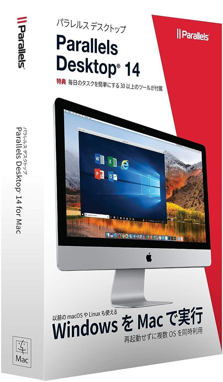 すり脇に適応的Parallels Desktop 14 通常版/仮想化/Mojave対応