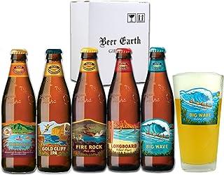 ハワイ コナビール5種類 5本+グラスセット ハワイNo1 クラフトビール 飲み比べ【ビッグウェーブ ロングボード ファイヤーロック ハナレイIPA】専用グラス付き