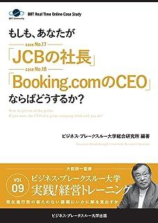 BBTリアルタイム・オンライン・ケーススタディ Vol.9(もしも、あなたが「JCBの社長」「Booking.comのCEO」ならばどうするか?) 大前研一のケーススタディ (ビジネス・ブレークスルー大学出版(NextPublishing))