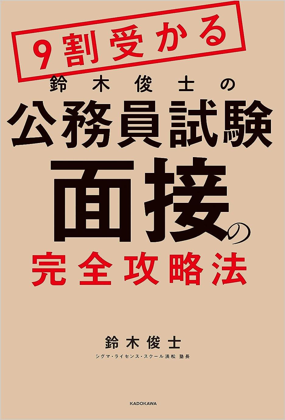 パニックうま外交官9割受かる鈴木俊士の公務員試験「面接」の完全攻略法