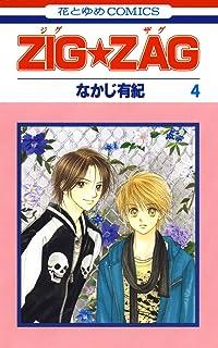 ZIG☆ZAG 4 (花とゆめコミックス)