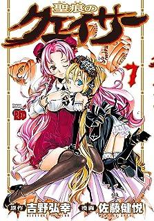 聖痕のクェイサー 7 (チャンピオンREDコミックス)