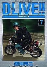 表紙: D-LIVE!!(7) (少年サンデーコミックス)   皆川亮二