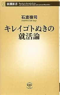 キレイゴトぬきの就活論 (新潮新書)