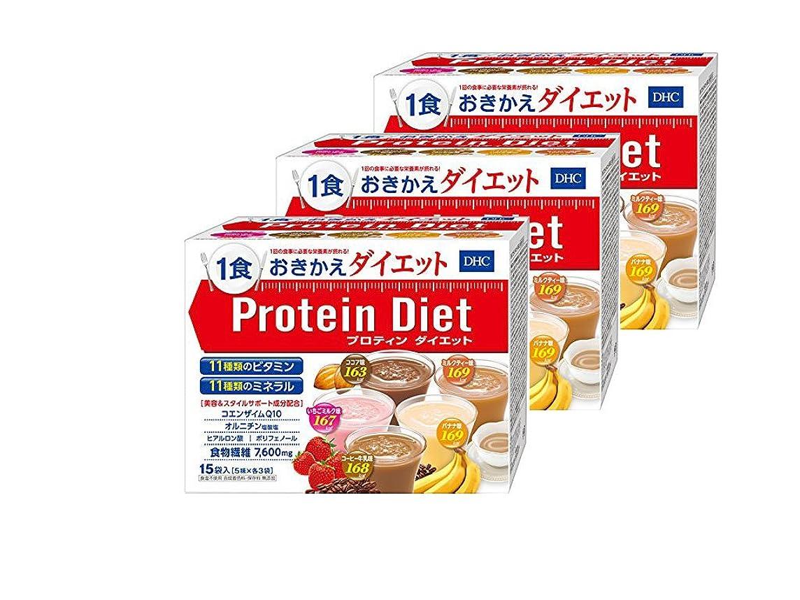 顔料無能フレームワークDHC プロティンダイエット 1箱15袋入 3箱セット 1食169kcal以下&栄養バッチリ! リニューアル