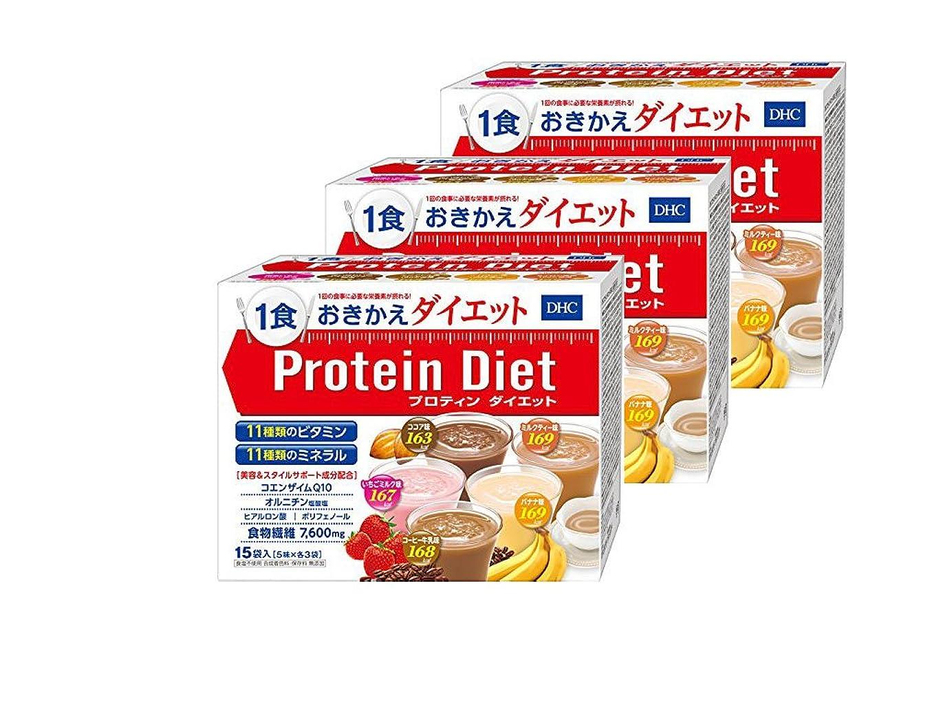 置き場リファイン時計DHC プロティンダイエット 1箱15袋入 3箱セット 1食169kcal以下&栄養バッチリ! リニューアル