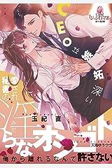 愛され秘書の淫らなオシゴト (オパール文庫) Kindle版