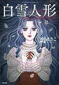 白雪人形 (ぶんか社コミックス)