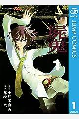 屍鬼 1 (ジャンプコミックスDIGITAL) Kindle版