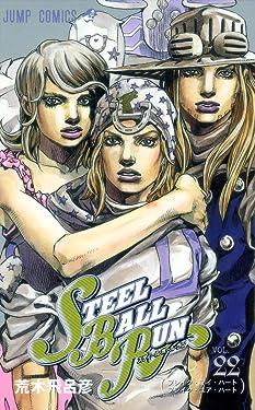 スティール・ボール・ラン #22 ジャンプコミックス: ブレイク・マイ・ハ-トブレイク・ユア・ハ-ト (JoJo's Bizarre Adventure #102 Part 7, Steel Ball Run #22)