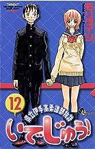 表紙: いでじゅう!(12) (少年サンデーコミックス) | モリタイシ