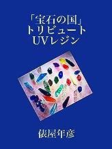 「宝石の国」トリビュート UV レジン